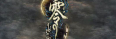 The Japanese Mask of the Lunar Eclipse title screen.